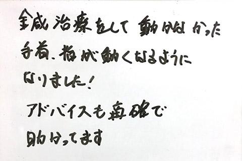 """鍼灸施術お客様の声4"""""""""""