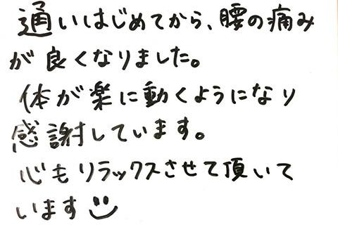 """腰痛施術お客様の声3"""""""""""