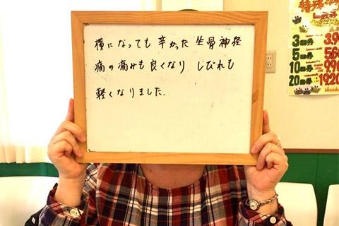 """腰痛施術お客様の声4"""""""""""
